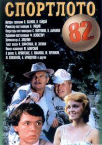 Спортлото – 82