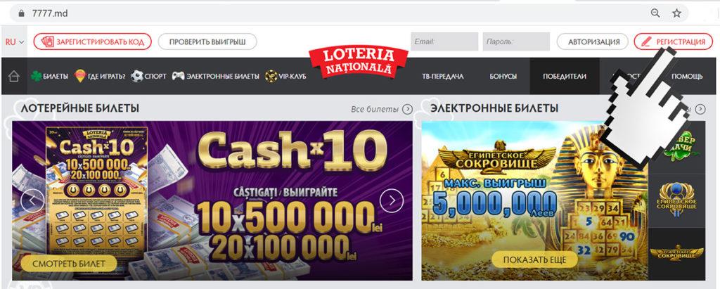 nacionalnaya-lotereya-registraciya