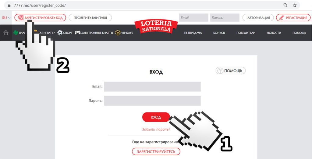 nacionalnaya-lotereya-registraciya-koda