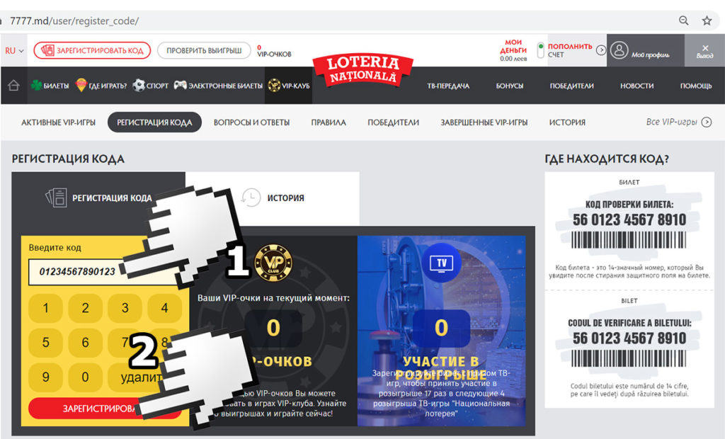 nacionalnaya-lotereya-registraciya-koda-bileta